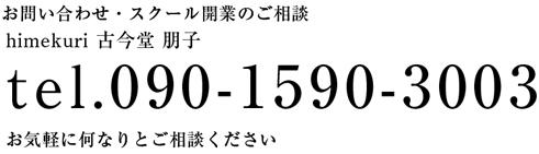 school_contact